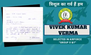 Vivek Kumar Verma- Selected in Air Force X & Y Group
