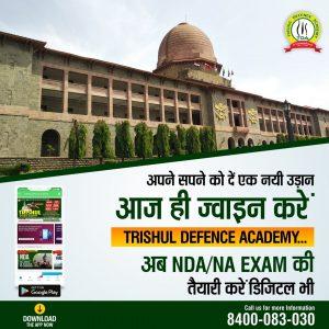 Trishul Defence Academy ( Best NDA Coaching In Allahabad )