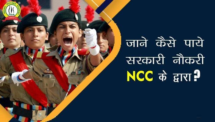 benefits of ncc