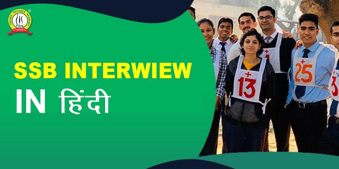 SSB Interview In Hindi