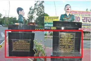 Corrupt Adminstration Officers Disrespect Kargil War Hero Martyr Major Manoj Talwar's Statue