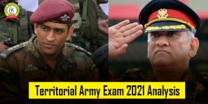 Territorial Army Exam 2021 Analysis : Full Details